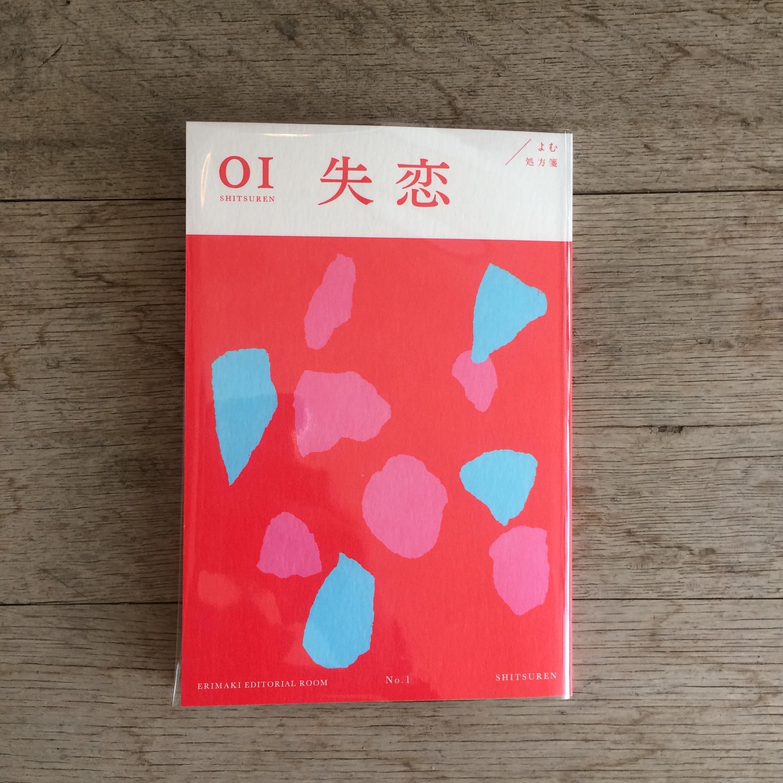 よむ処方箋 01 失恋