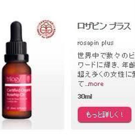 【活性系/オイル】Torilogy ローズヒップオイル / 20ml(Facial Oil)