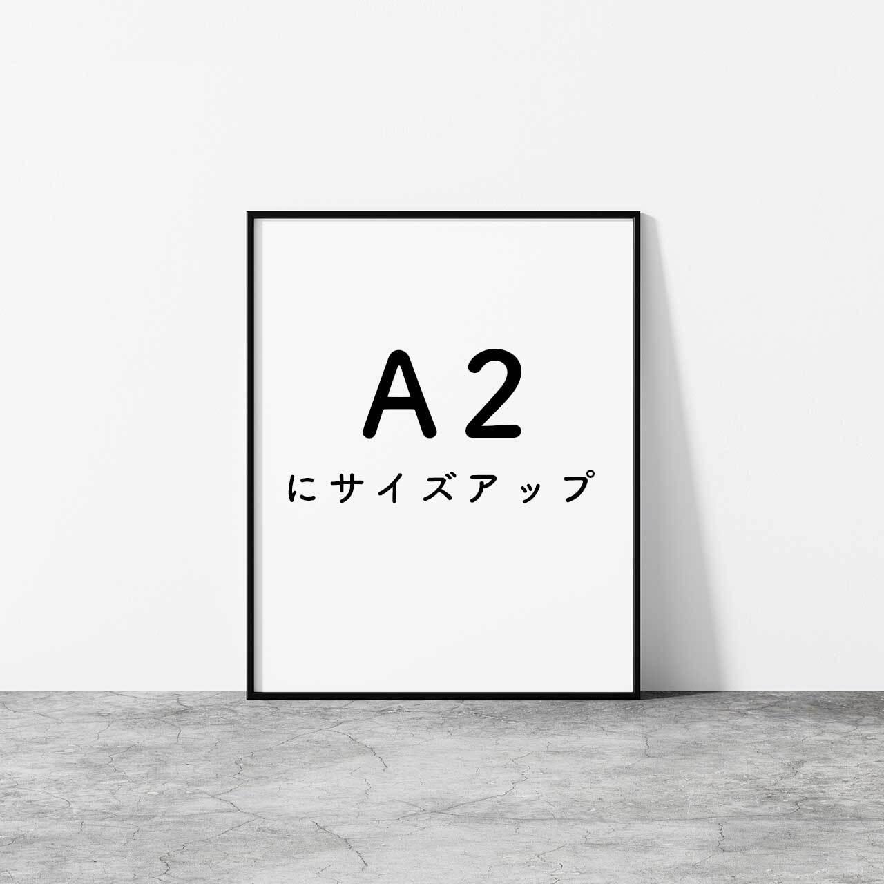 <A2>サイズアップ変更料
