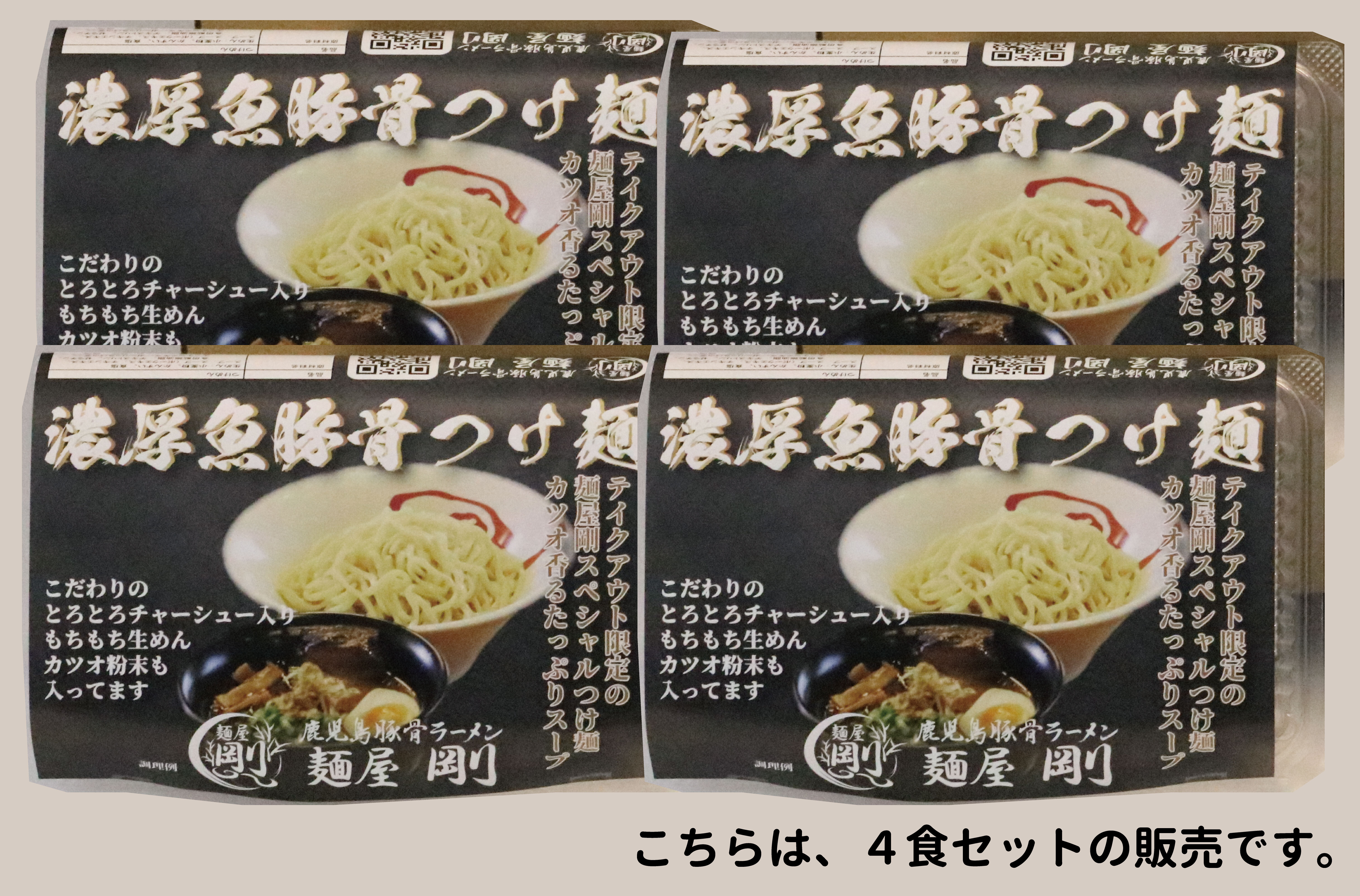 濃厚魚豚骨つけ麺4食セット