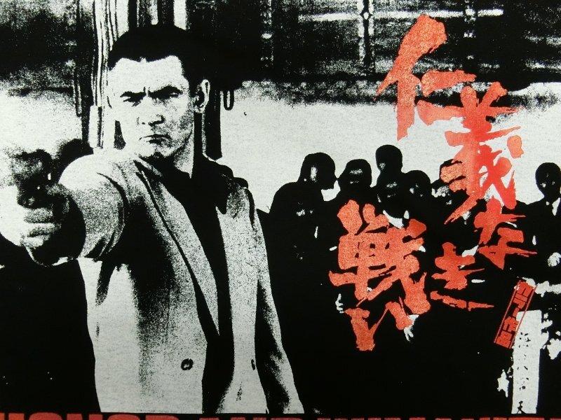 仁義なき戦い / 広能昌三 (BATTLES WITHOUT HONOR AND HUMANITY)(呉ブラック)/ ハードコアチョコレート