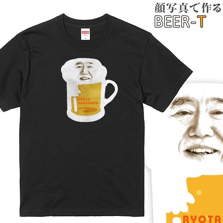 ビール顔Tシャツ ブラック 顔写真で作れます