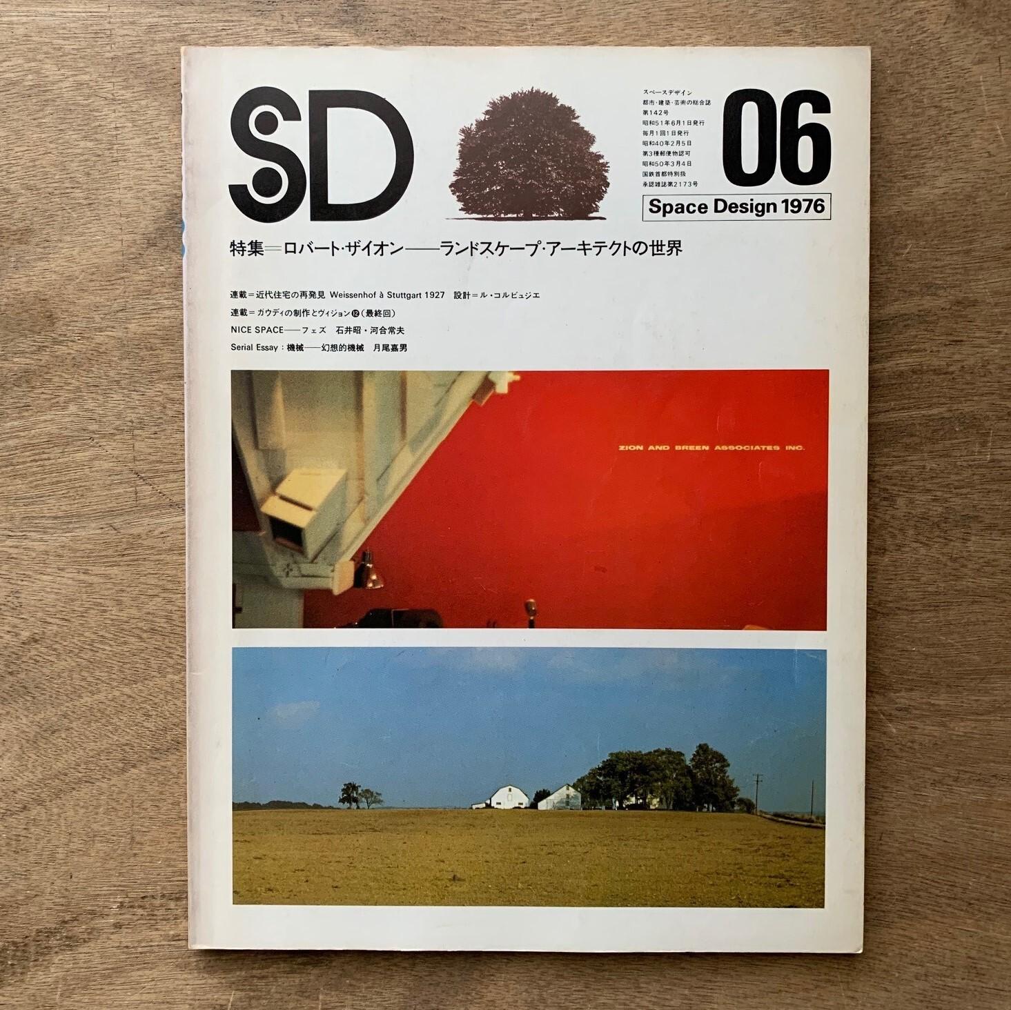 ロバート・ザイオン-ランドスケープ・アーキテクトの世界 / SD スペース・デザイン 142号