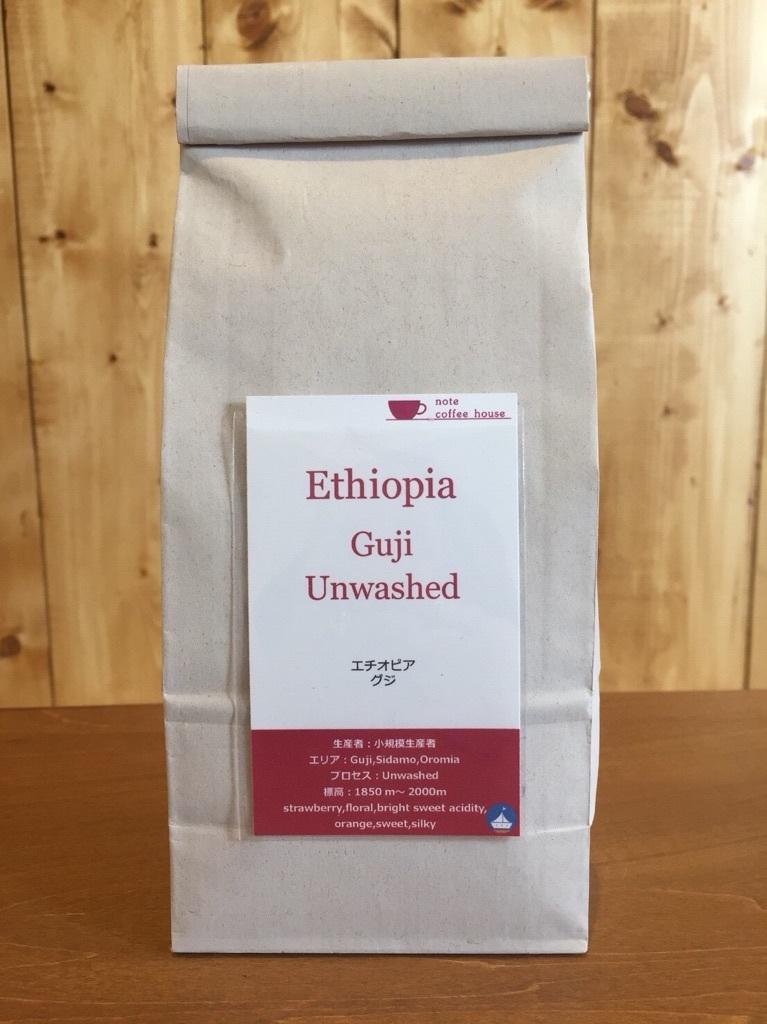 【200g】エチオピア グジ ナチュラル Ethiopia guji nagural