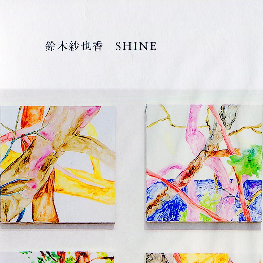 鈴木紗也香 / 作品カタログ「SHINE」