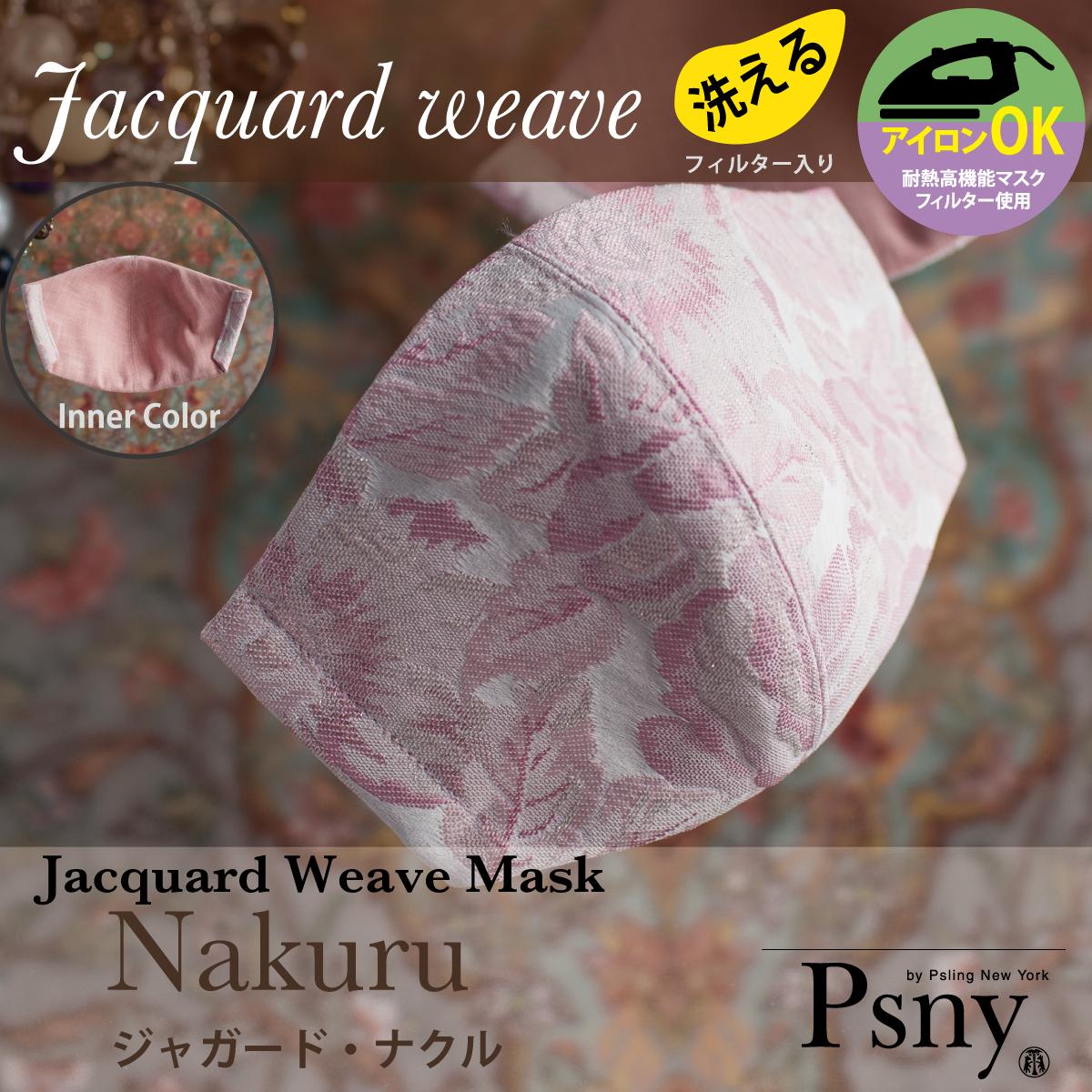 PSNY ジャガード・ナクル 花粉 黄砂 洗えるフィルター入り 立体 マスク 大人用 送料無料