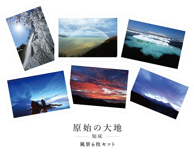 原始の大地-知床- 風景 - A5サイズ6枚セット