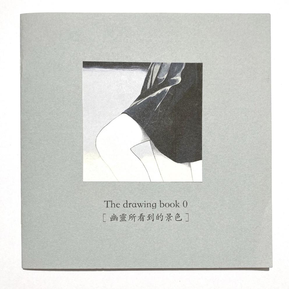 〔新宿オンライン〕吉田なつ樹 / ドローイング集「幽靈所看到的景色」
