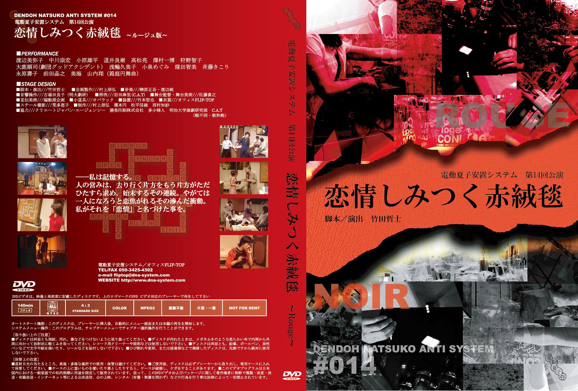 DVD 第14回公演『恋情しみつく赤絨毯』(ルージュ)