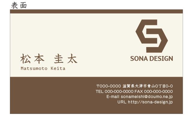 ビジネス片面名刺・ブラウン 014 100枚