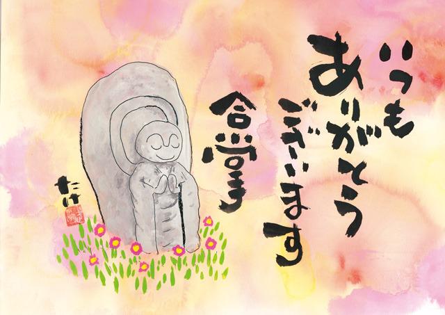 「いつもありがとう」ポストカード(2)