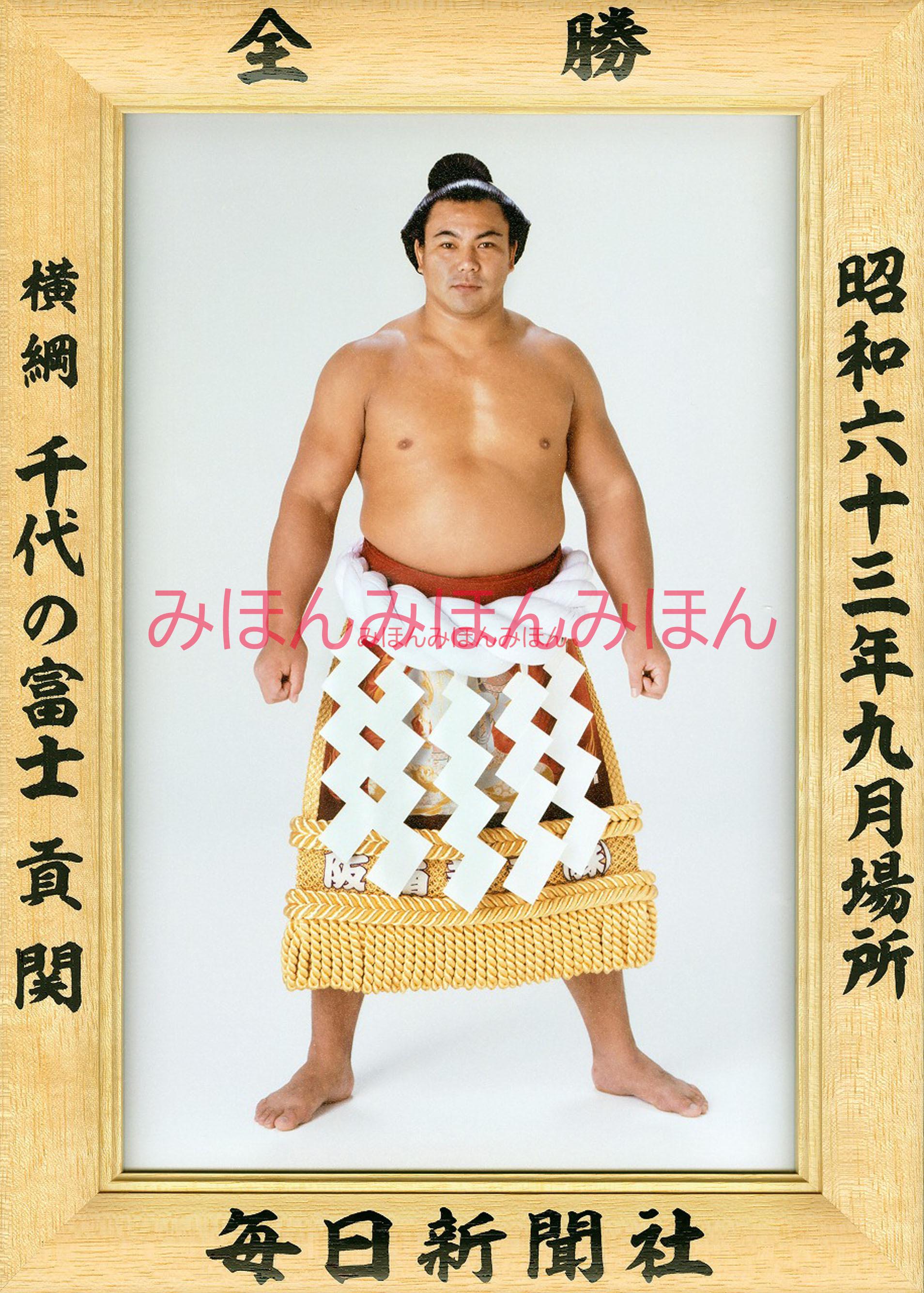 昭和63年9月場所全勝 横綱 千代の富士貢関(25回目の優勝)