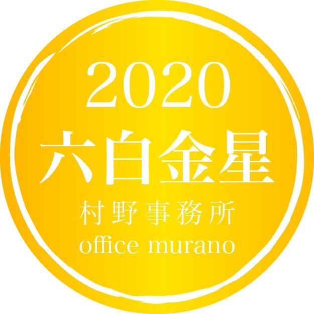 六白金星【一般タイプ】吉方位表2020