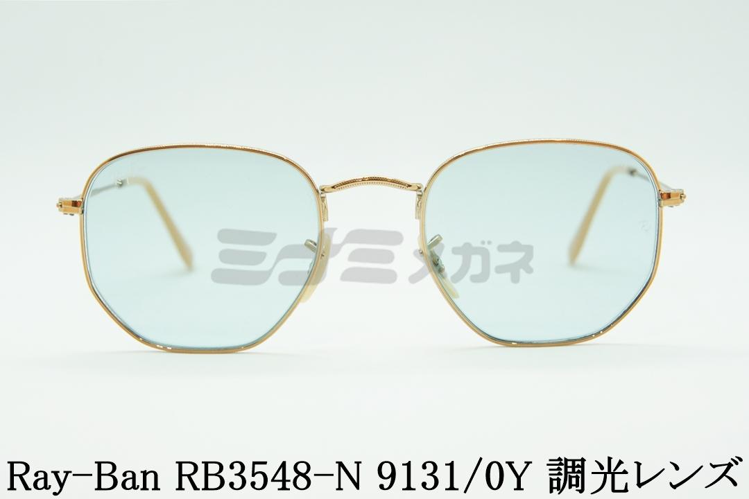 【正規取扱店】Ray-Ban(レイバン) RB3548-N 9131/0Y 51サイズ オクタゴン 調光レンズ