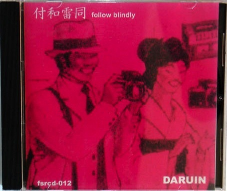 Daruin ‎– 付和雷同 Follow Blindly(CDR)