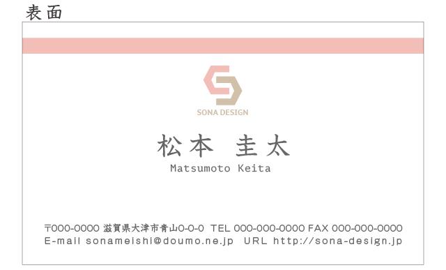 ビジネス片面名刺・ピンク 007 100枚