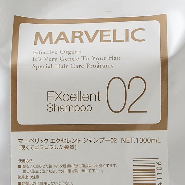 マーべリック EX・シャンプー02 1000ml