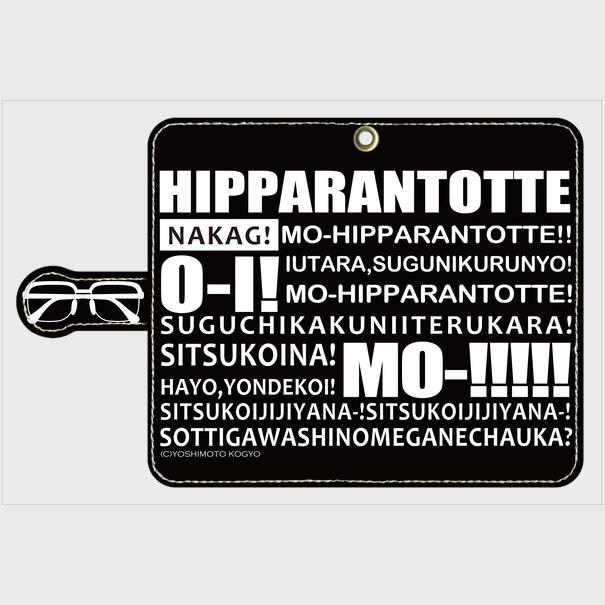 ※受注発注 Android hipparantotte! 手帳型(B)