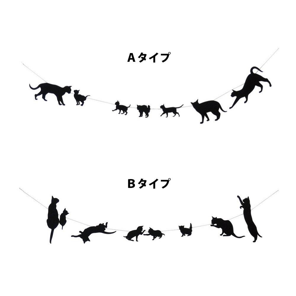 猫ガーランド(黒猫フェルトシルエット)全2種類