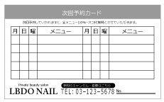 【PS_004】次回予約カードメニュー書き込み付き(裏面専用)