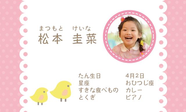 水玉のひよこ名刺・ピンク 100枚