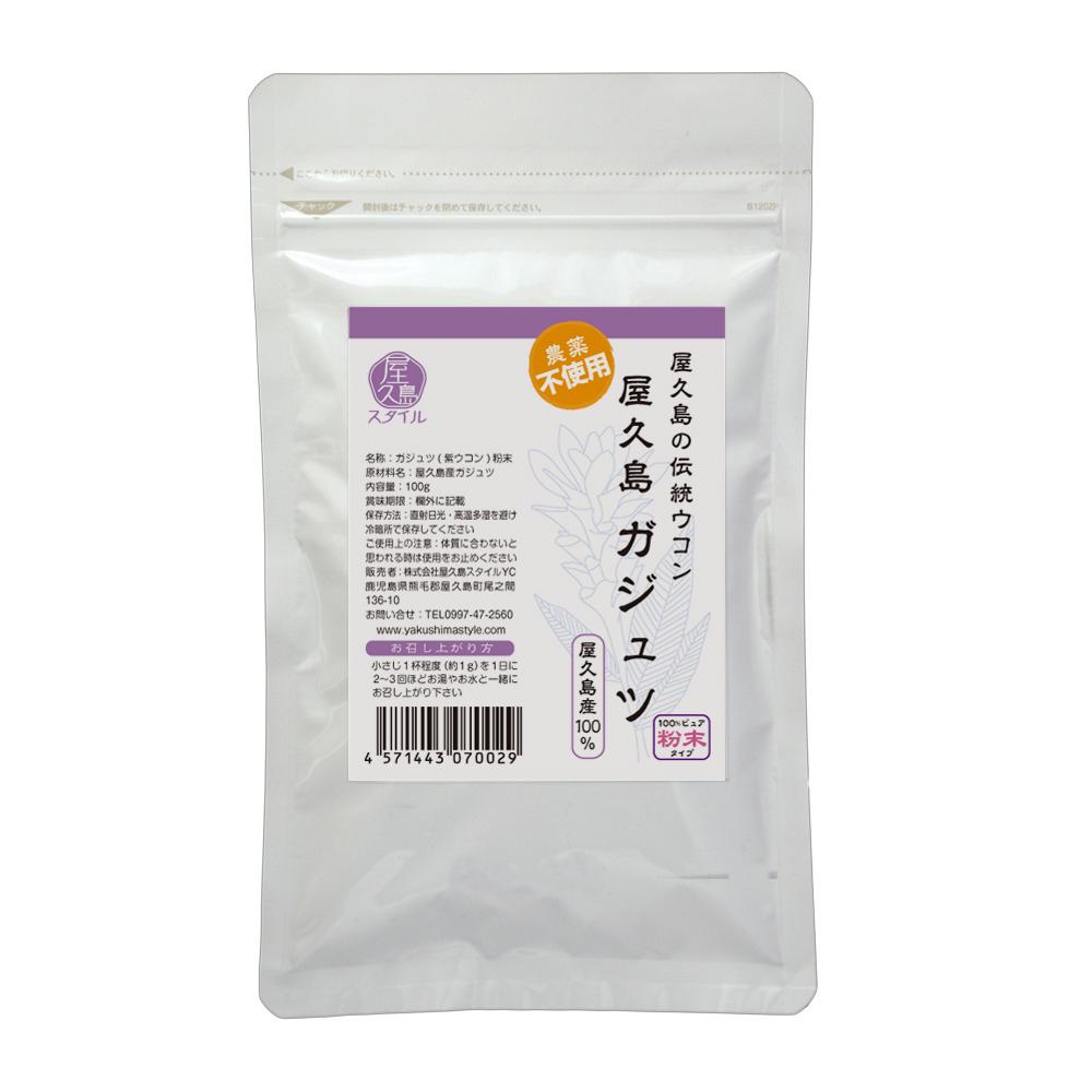 屋久島ガジュツ(紫ウコン)粉末100g