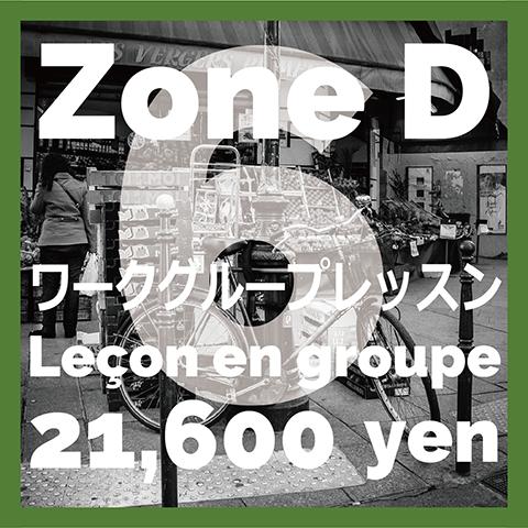 ワークグループレッスン(ゾーンD)…6名