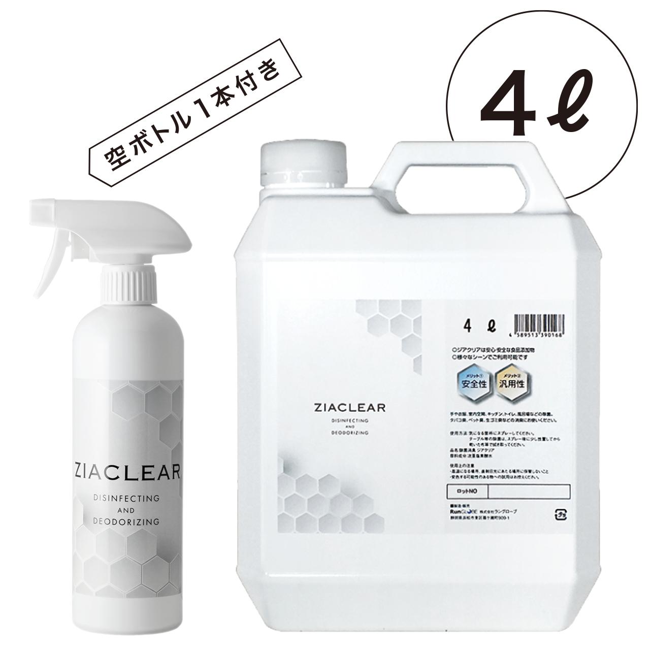 次亜塩素酸水 除菌 消臭「ジアクリア」タンクボトル 4L