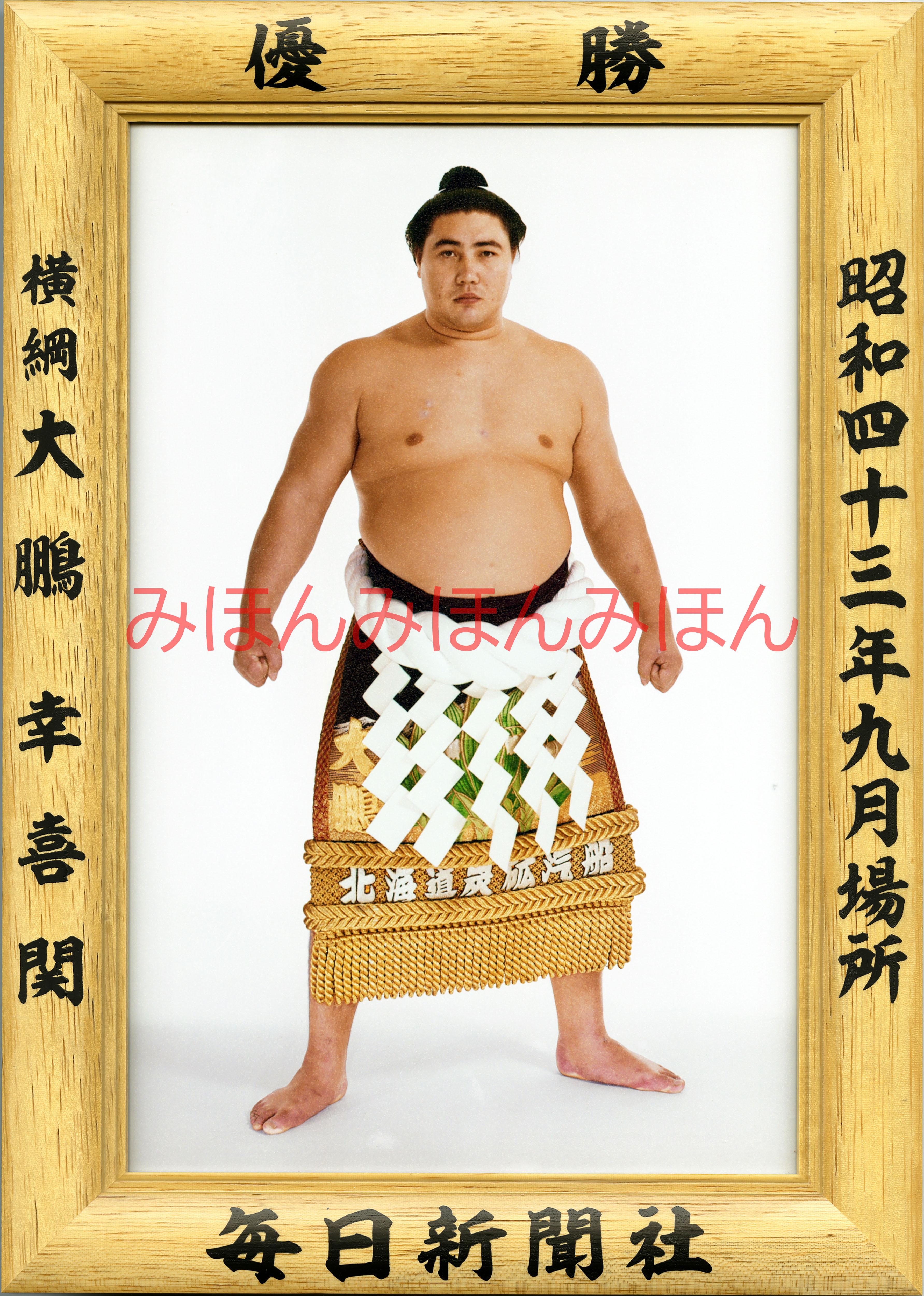 昭和43年9月場所優勝 横綱 大鵬幸喜関(27回目の優勝)
