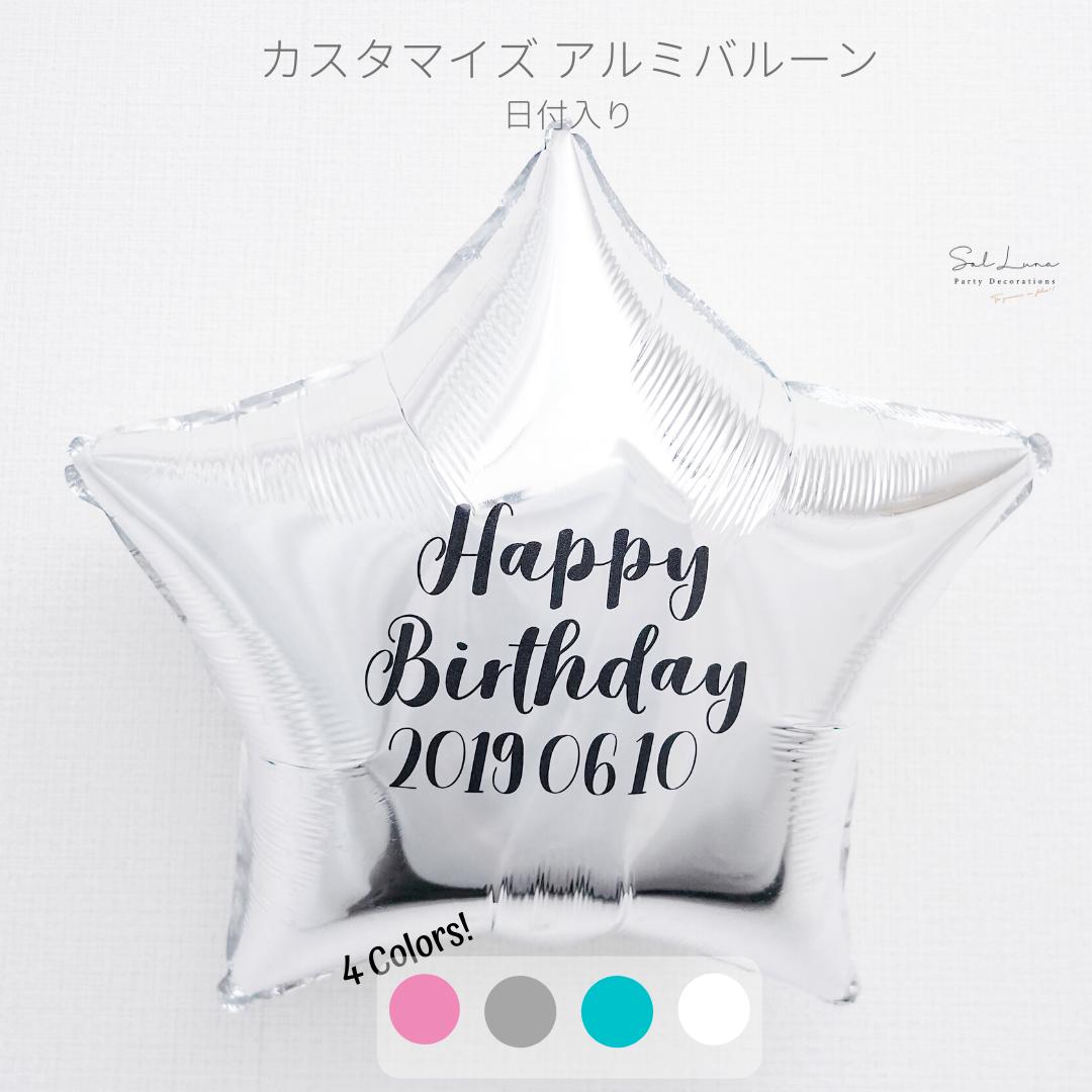 【日付入り/全3カラー】カスタマイズ アルミバルーン単品 誕生日 飾り付け 飾り