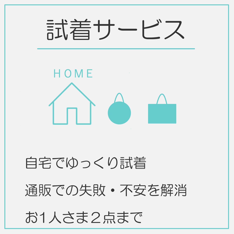 自宅で試着チケット【対象はバッグのみ】【お1人さま2点まで】(注)一部地域は除く、クーポン利用不可