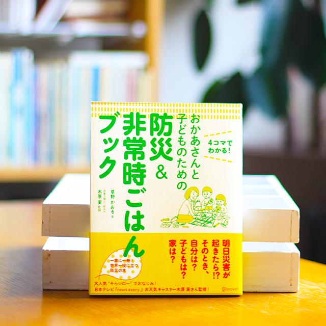 防災&非常食ごはんブック