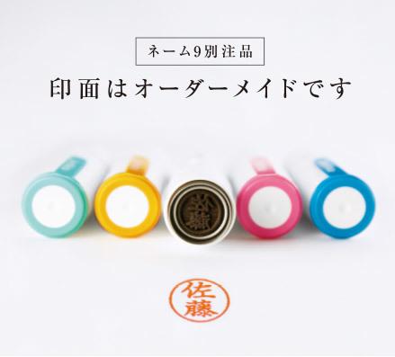 シャチハタネーム9別注品(ホワイトピンク)