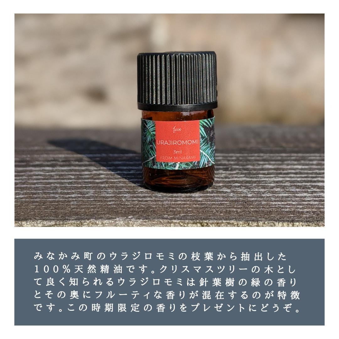 ☆冬季限定☆URAJIROMOMI 【ウラジロモミ】エッセンシャルオイル 3ml