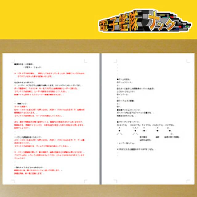 「電子艦隊ナック」企画書 / ハッピーミール