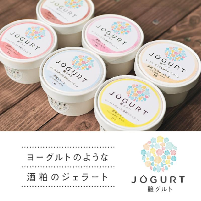 醸グルト(JOGURT)ジェラート 6個セット(酒粕プレーン・酒粕ストロベリー・酒粕レモン)