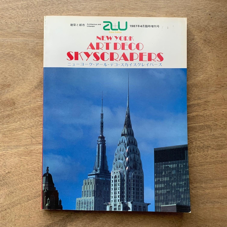 ニューヨーク・アール・デコ・スカイスクレイパーズ 1924-39 / 建築と都市 a+u  / 1987年4月臨時増刊号