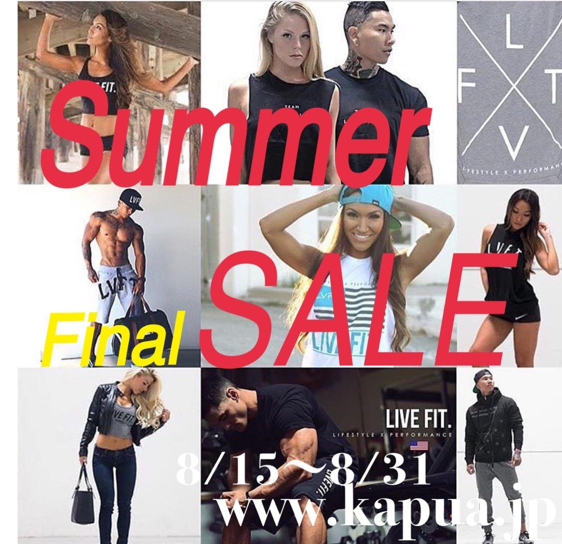 全品30%OFF summer final SALEについて。ご購入前に必ず一読下さい。