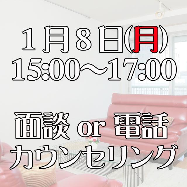 1/8(月) 15:00〜17:00 面談 or 電話120分カウンセリング - 画像1