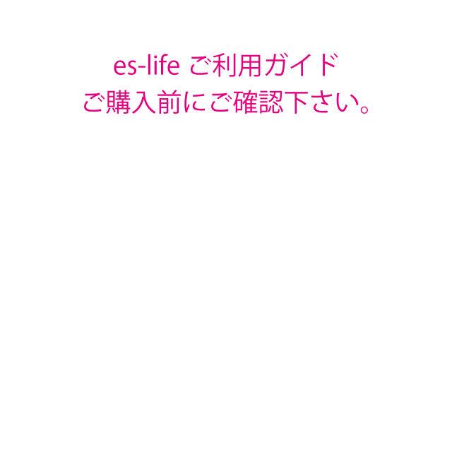 【ご利用ガイド】