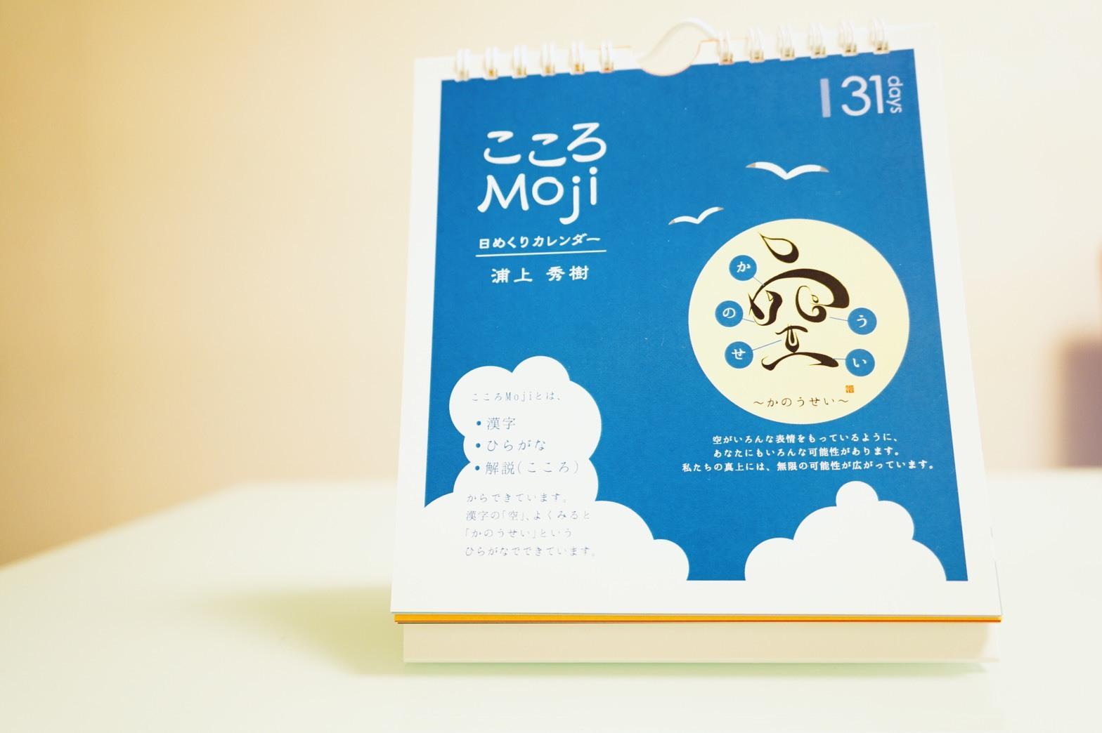 こころMoji 日めくりカレンダー NO.2 夏