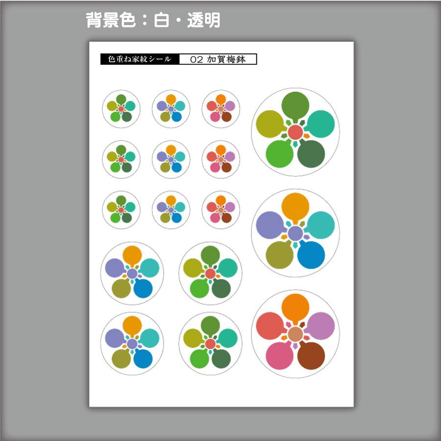 家紋ステッカー 加賀梅鉢|5枚セット《送料無料》 子供 初節句 カラフル&かわいい 家紋シール