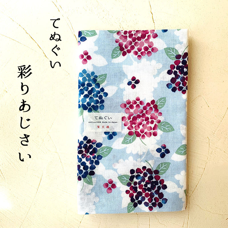 送料全国一律198円|あじさいのてぬぐい