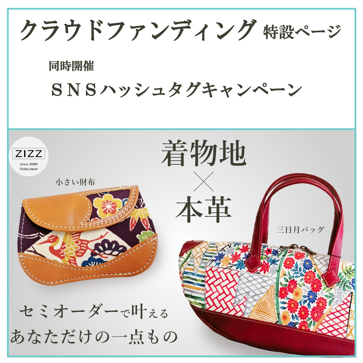 【終了】クラウドファンディング!! &SNSハッシュタグキャンペーン!