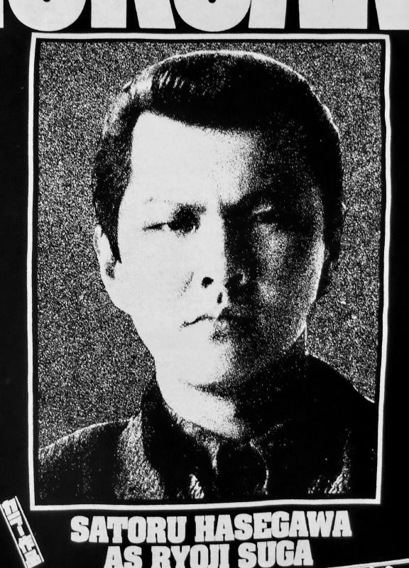 ビー・バップ・ハイスクール 高校与太郎行進曲-須賀良治-(極悪ブラック)/ ハードコアチョコレート