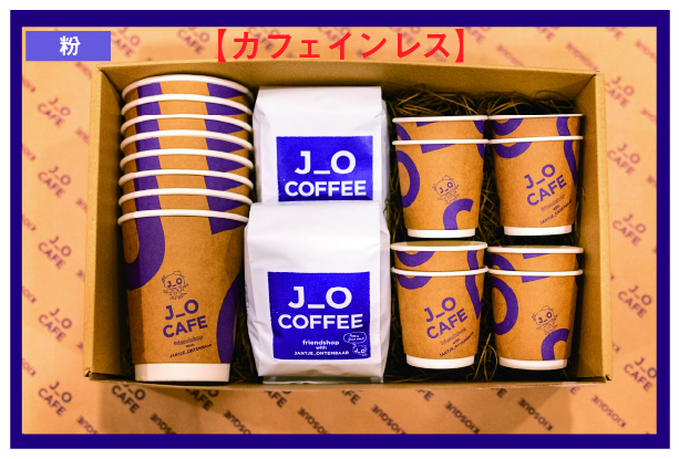 OUCHI de J_O CAFE (L) J_O CAFEオリジナルカフェインレスコーヒー【粉】