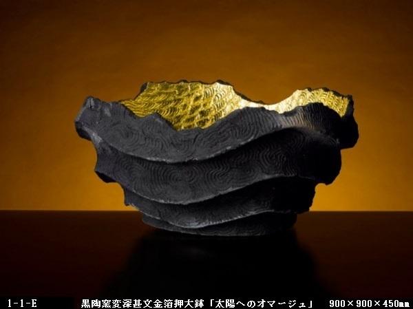 黒陶窯変深甚文金箔押大鉢「太陽へのオマージュ」(900×900×450mm) 1-1-E