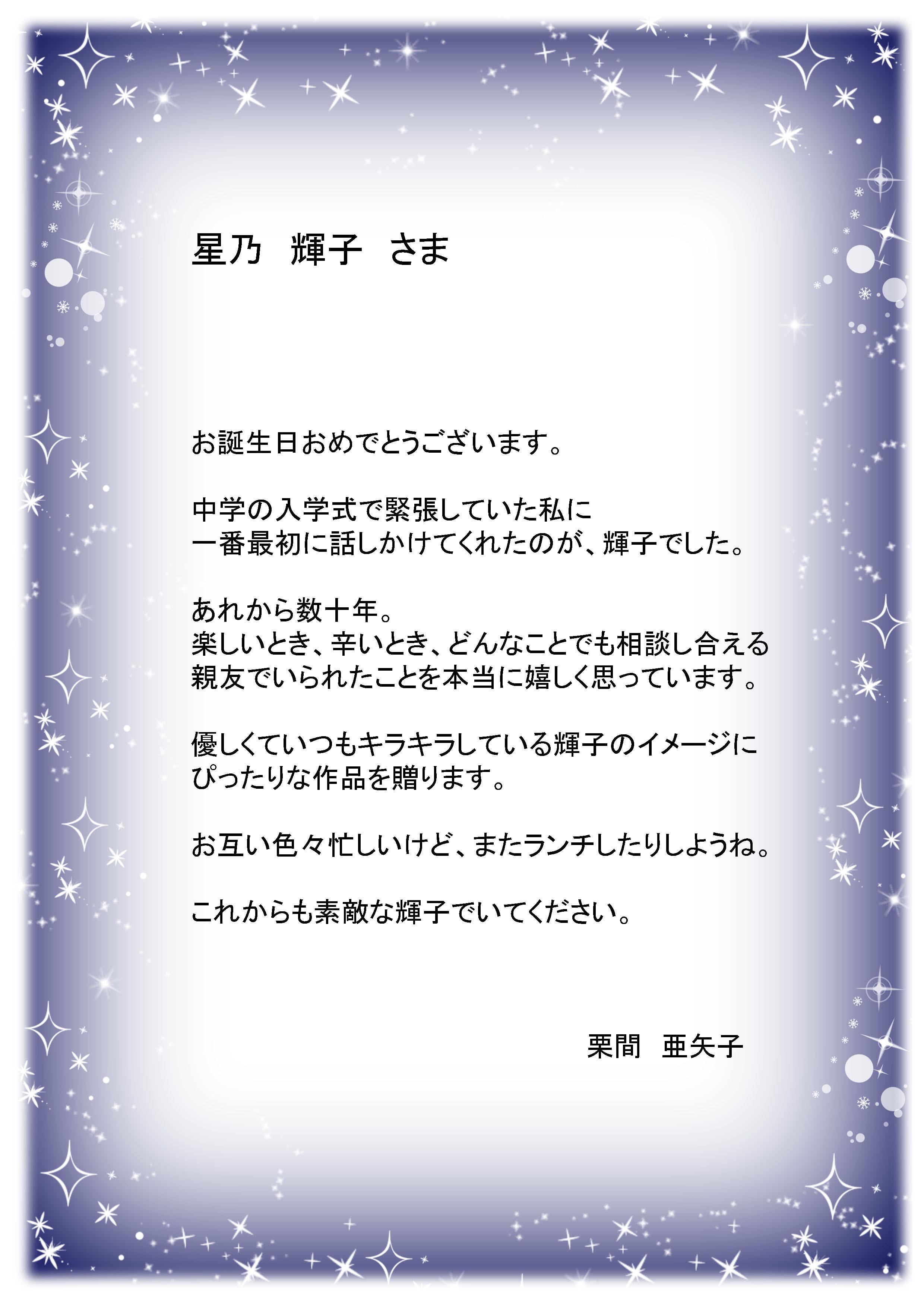 【オプション・エッチングパネル】プレゼント用メッセージレターORカード