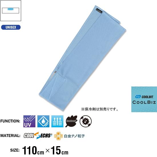 ネッククーラー・マフラータオル HTC-SP3