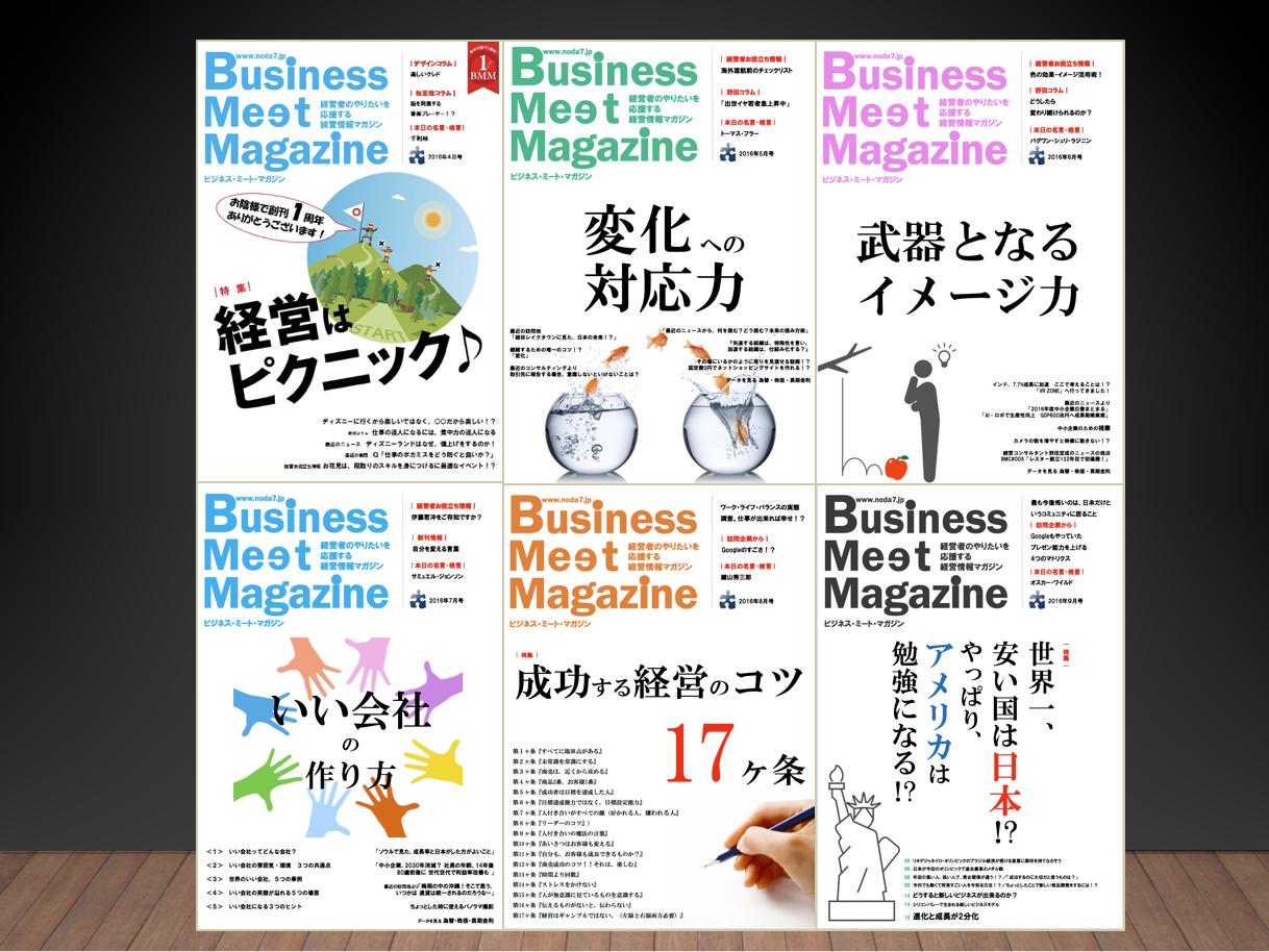 [雑誌]BMM6冊セット③2016年4月号Vol.13〜2016年9月号Vol.18